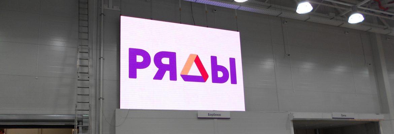led экран p4 для помещения