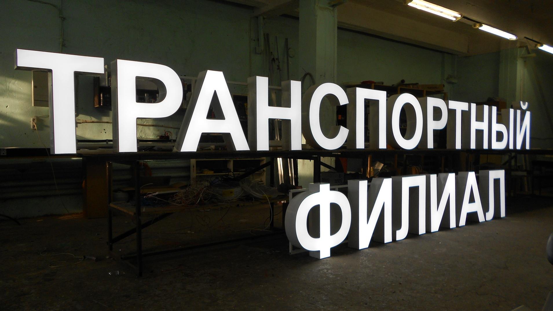 Объемные буквы на закрытых светодиодах