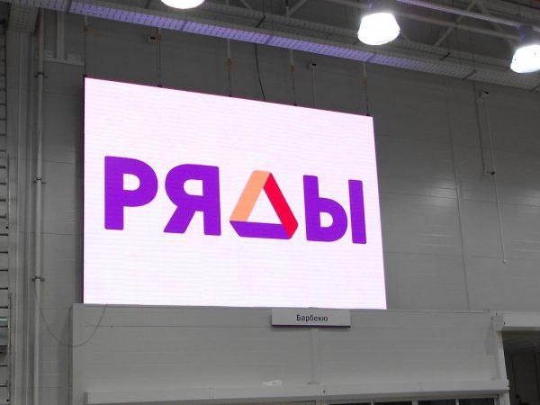 led экран для рекламы