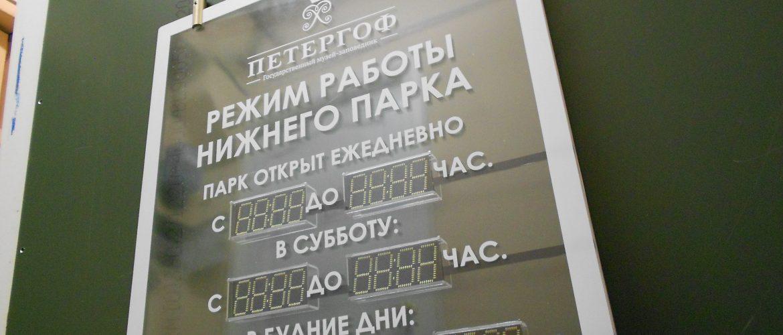 дистанционное управление табло